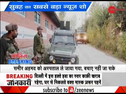 Morning Breaking: SPO shot dead by terrorists in Pulwama district of Jammu and Kashmir