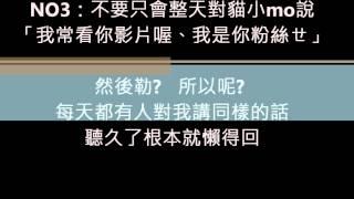 CS online 貓小mo 基本簡介 2012-07-17