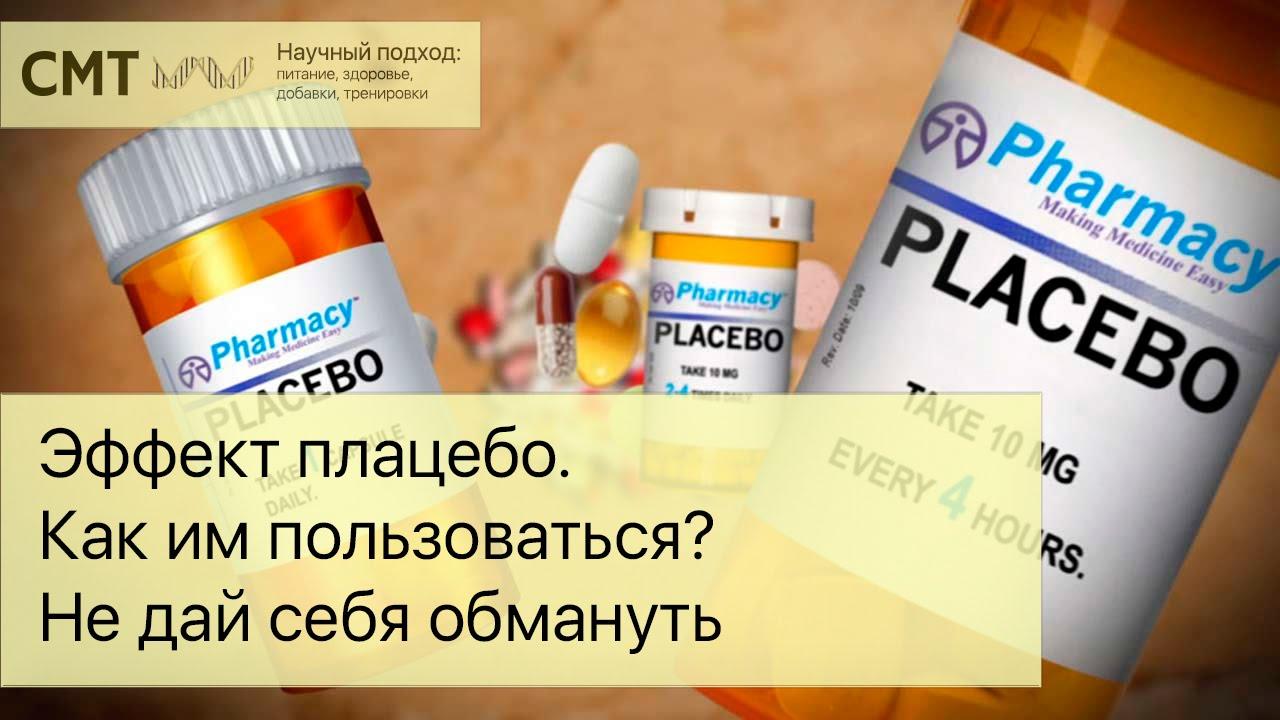 Эффект плацебо. Как им пользоваться? Не дай себя обмануть