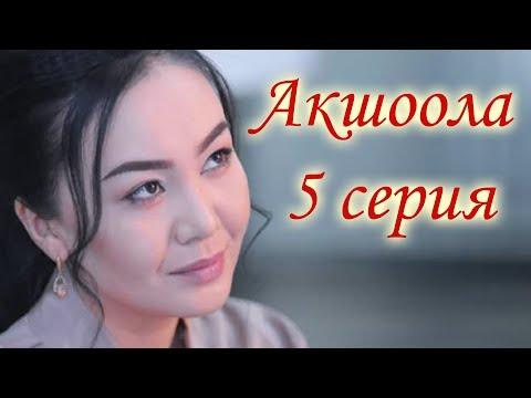 Акшоола 5 серия - Кыргыз кино сериалы