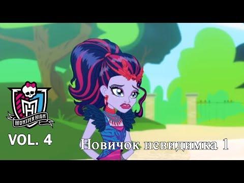 Монстр Хай 4 сезон: Джейн Булитл, часть 1. Monster High на русском.