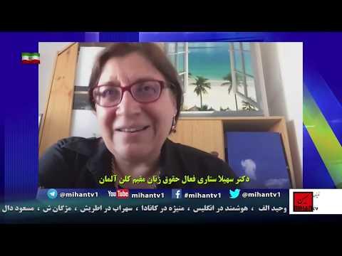 اصول پیشنهادی برای تفاهم نیروهای آزادیخواه در آئین بزرگداشت زادروز دکتر مصدق با نگاه دکترسیهلا ستاری