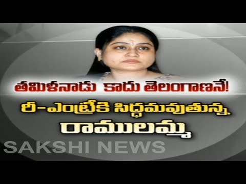 Vijayashanthi Re-Entry to  Politics in Telangana  Again