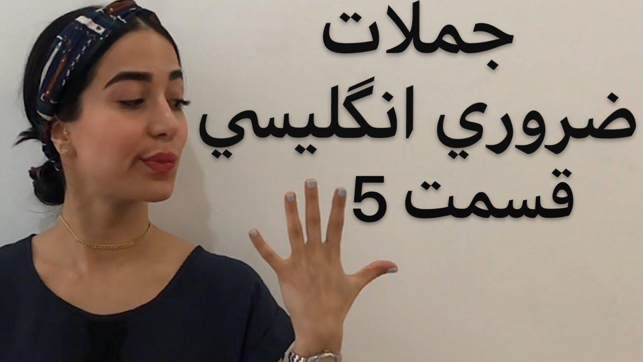 فیلم ایرانی آموزش زبان انگلیسی | جملات کاربردی انگلیسی(قسمت 5) - فرازبان