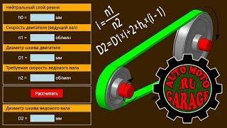 Розрахунок діаметрів шківів пасової передачі. Частина 1. Інструкція онлайн калькулятор. Тест приводу.