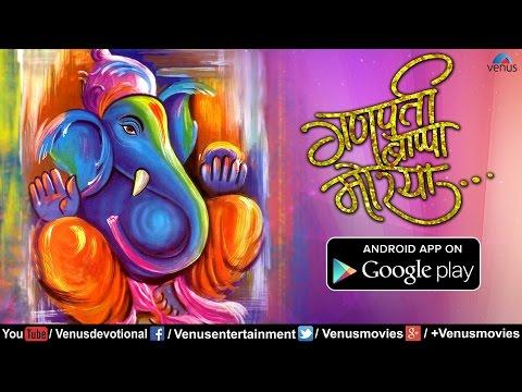 Morya Morya Song - Daagdi Chaawl | Ankush Chaudhary | Latest Marathi Songs 2015 | Marathi Movie