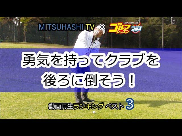 三觜喜一 スウィングの流儀「勇気を持ってクラブを後ろに倒そう!」【MITSUHASHI TV】再生回数ベスト15レッスン(日本文芸社)