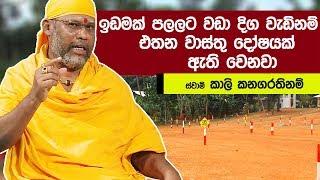 ඉඩමක් පලලට වඩා දිග වැඩිනම් එතන වාස්තු දෝෂයක් ඇති වෙනවා | Piyum Vila | 17-07-2019 | Siyatha TV Thumbnail