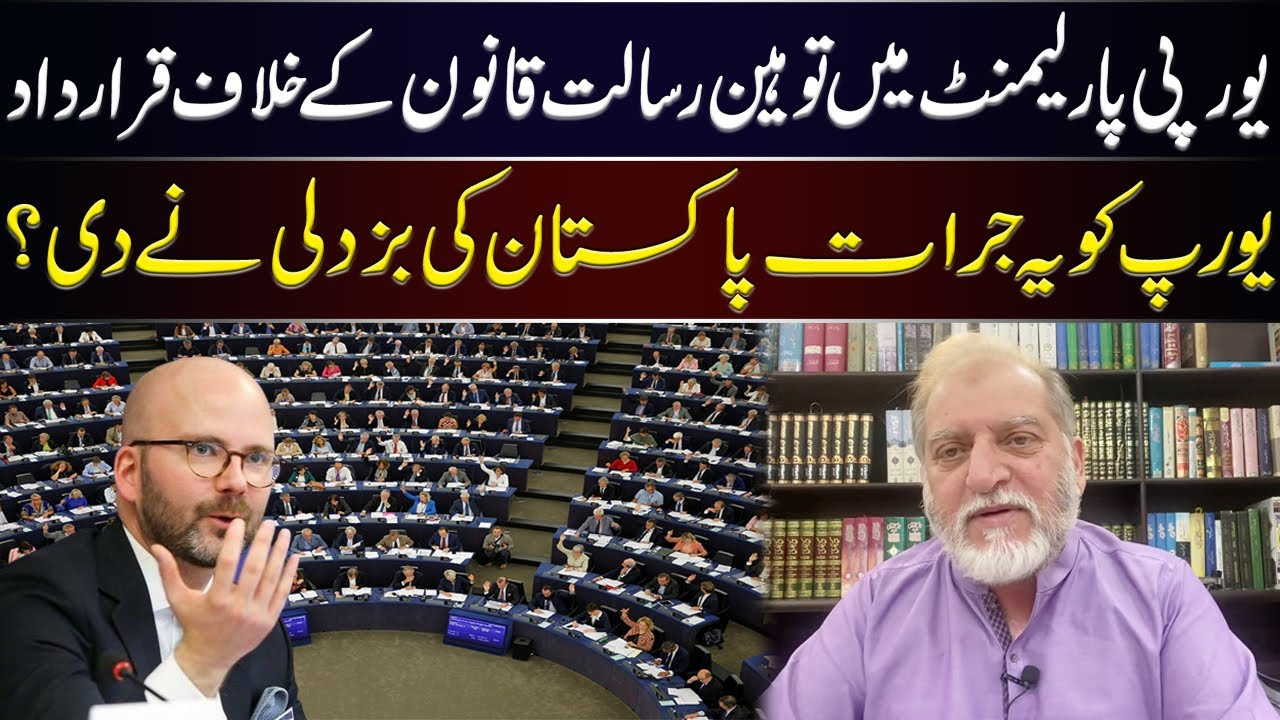 Orya Maqbool Jan's Analysis on European Union's resolution about Pakistan