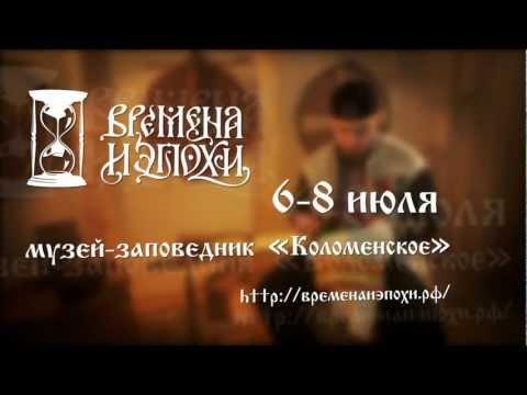 Времена и Эпохи: Московское Царство