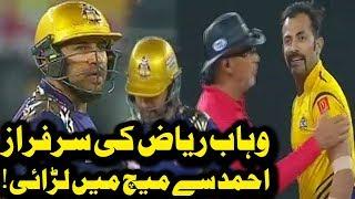 vuclip Wahab Riaz Fight with Sarfraz Ahmed in PSL | Peshawar Zalmi Vs Quetta Gladiators | HBL PSL 2018