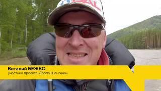 Специальный репортаж/Экстремальная экспедиция РГО на АЛТАЙ/Тропа Шангина