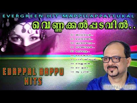എടപ്പാൾ ബാപ്പു ഹിറ്റ് മാപ്പിളപ്പാട്ടുകൾ|Vennakkal Padavil|Edappal bappu Hit mappilapattukal