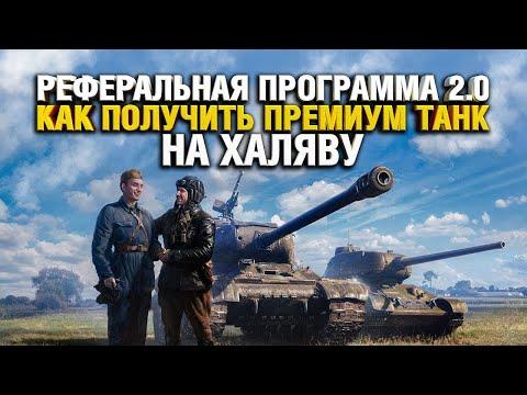 World of Tanks.ХАЛЯВЫ МНОГО НЕ БЫВАЕТ))) качаю аккаунт - РЕФЕРАЛЬНАЯ ПРОГРАММА)))