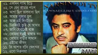 Asha chilo Bhalobasha chilo Kishore Kumar best of song Bangla top 10 song MP3