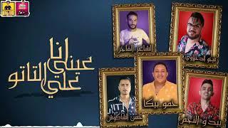 انا مين انا اسمي انا ايه حسن شاكوش انا عيني علي التاتووو
