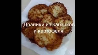 Драники из кабачков и картофеля.