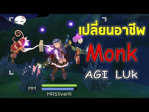 วิธีเปลี่ยนคลาส 2 อาชีพ Monk พระสายหมัด   Ragnarok M Eternal Love EP3