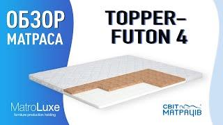 Ортопедический матрас TOPPER-FUTON 4- видео обзор | СВІТ МАТРАЦІВ
