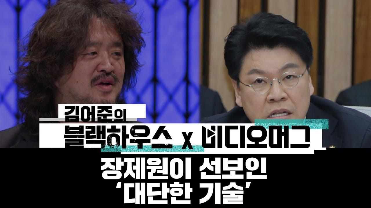 김어준도 감탄한 장제원의 '대단한 기술'/비디오머그X블랙하우스