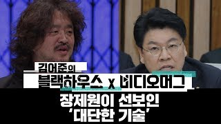 김어준도 감탄한 장제원의