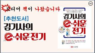 [드디어 책 출간!!] 추천도서 - 김기사의 e-쉬운 …