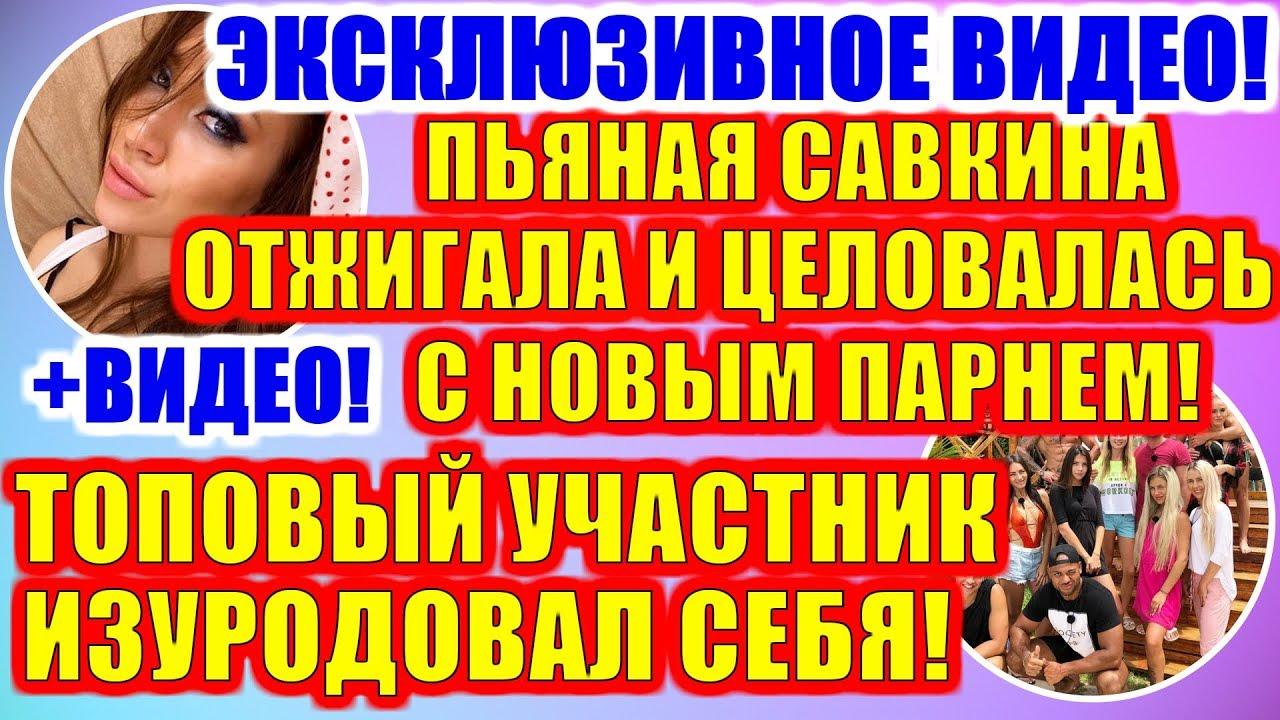 ДОМ 2 НОВОСТИ РАНЬШЕ ЭФИРА (12.12.2019) 12 декабря 2019 ...