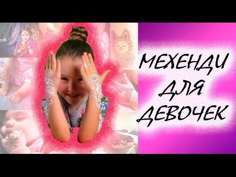 Мехенди Для Девочек // Рисуем Хной На Руках // Видео для детей //