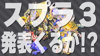 スプラ3の発表あるか!? スプラ甲子園決勝について考察してみた【スプラトゥーン2】