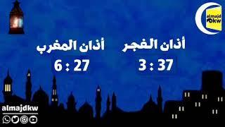■( إمساكية الثالث عشر من رمضان ).