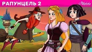 Рапунцель Эпизод 2 Длинноволосый друг Сказки для детей анимация Сказки для детей и Мультик