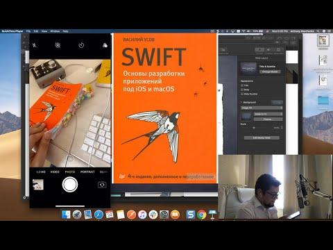 Рецензия. Василий Усов, Swift. Основы разработки приложений под iOS и macOS
