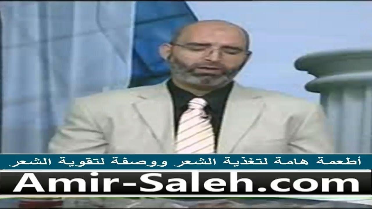 أطعمة هامة لتغذية الشعر ووصفة لتقوية الشعر | الدكتور أمير صالح
