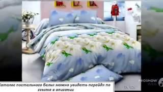 купить постельное белье сатин иваново недорого(, 2017-04-19T13:21:46.000Z)