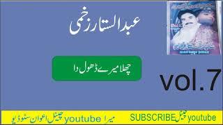 Abdul Sattar Zakhmi old song 109