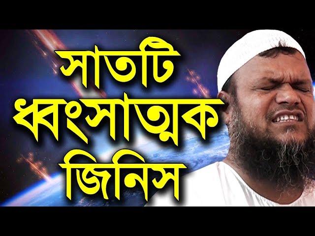 সাতটি ধ্বংসাত্মক জিনিস | আব্দুর রাজ্জাক বিন ইউসুফ | 7 Dhongshattok Jinish | Abdur Razzak bin Yousuf