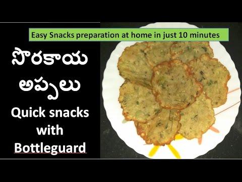 Sorakaya Appalu || Quick Snacks || By CMS Sreenu Kitchen