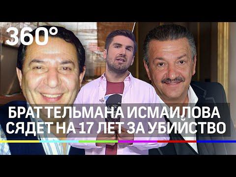 Рафик виновен: брат Тельмана Исмаилова сядет на 17 лет за убийство