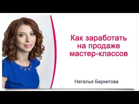 Как заработать на мастер классах в интернете как заработать в интернете до 3000 рублей