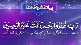 Ramadan First Ashra Dua in English - Ramadan Prayers (Duain)