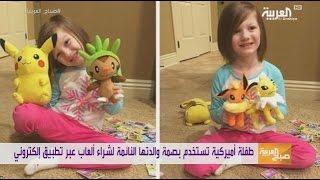 طفلة تستخدم بصمة والدتها النائمة لشراء ألعاب أونلاين