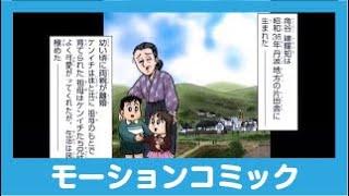 【わかさ生活社長の実録漫画】光の扉