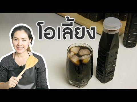 สอนทำเครื่องดื่ม โอเลี้ยง กาแฟโบราณ สูตรทำขาย สอนทำอาชีพ ทำอาหารง่ายๆ   ครัวพิศพิไล