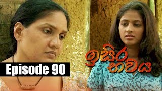 Isira Bawaya | ඉසිර භවය | Episode 90 | 05 - 09 - 2019 | Siyatha TV Thumbnail