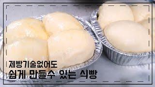 제빵기술 없을때 식빵만드는법.....