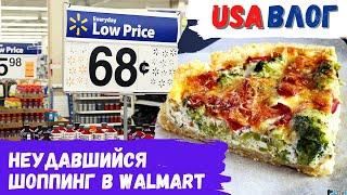 Неудавшийся шоппинг в Walmart Target Marshals Печем лоранский пирог Влог США