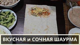 Рецепт самой Сочной и Вкусной Шаурмы - готовим дома