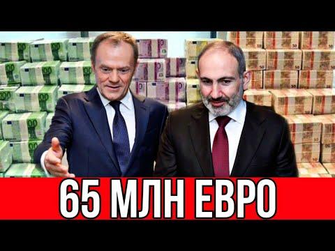 Невероятно. ЕС выделил Армении 65 млн евро