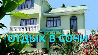 Сочи - Адлер  Гостевой дом АнЛи(, 2015-06-04T17:55:33.000Z)