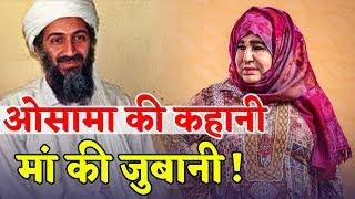 मां ने सुनाई Most Wanted रहे Osama Bin-Laden की दास्तां